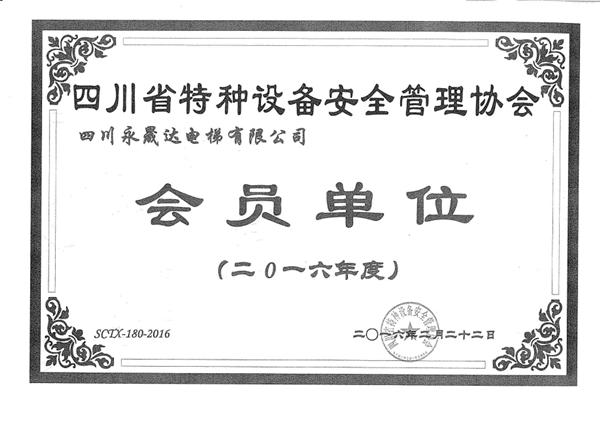四川电梯维修
