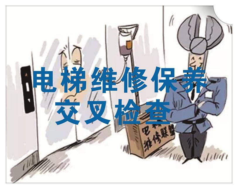 四川永晟达电梯有限公司《电梯维修保养研讨会》成功召开!